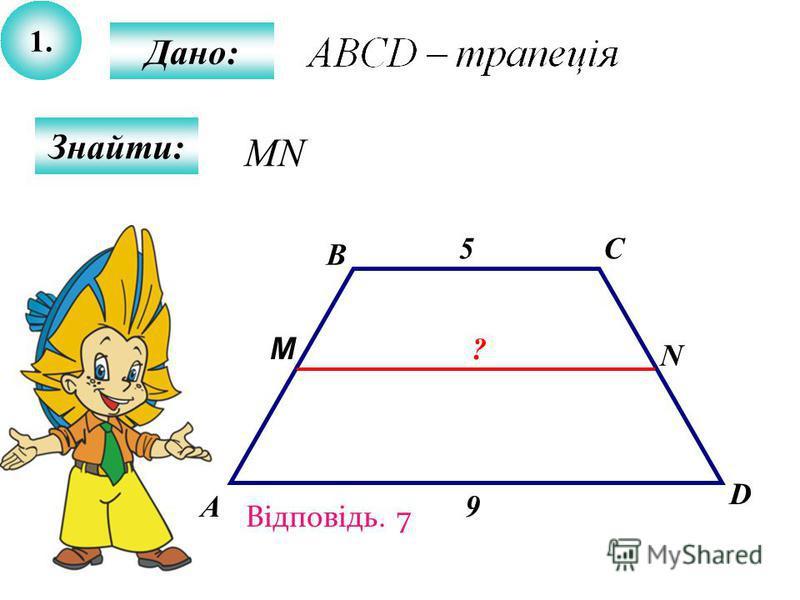 1.1. Знайти: А B C D Дано: М N 5 9 ? MN Відповідь. 7