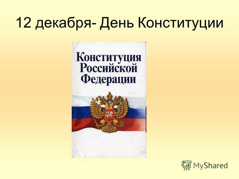 12 декабря- День Конституции