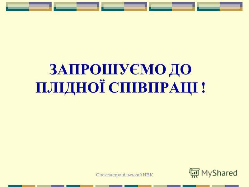 Олександропільський НВК ЗАПРОШУЄМО ДО ПЛІДНОЇ СПІВПРАЦІ !
