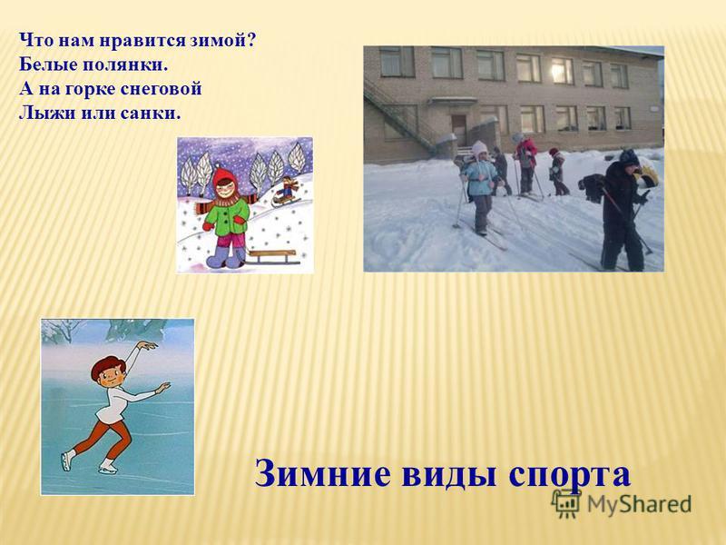 Что нам нравится зимой? Белые полянки. А на горке снеговой Лыжи или санки. Зимние виды спорта