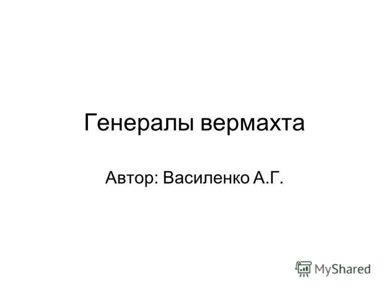 Генералы вермахта Автор: Василенко А.Г.