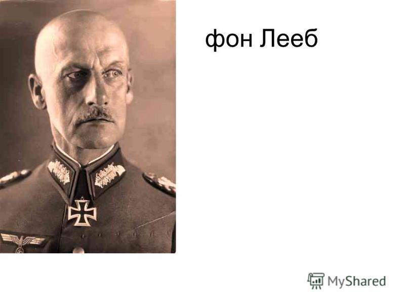 фон Лееб