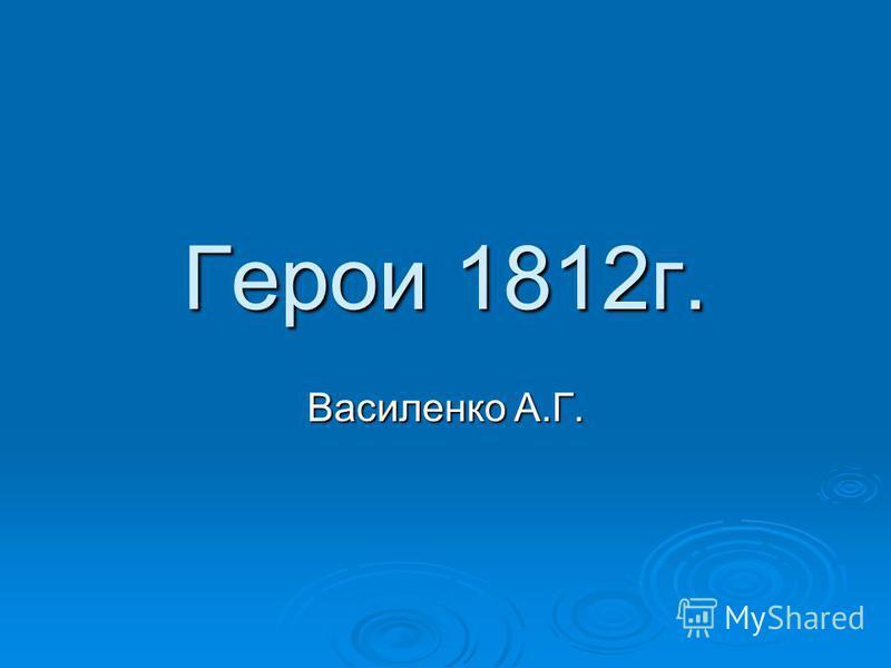 Герои 1812 г. Василенко А.Г.