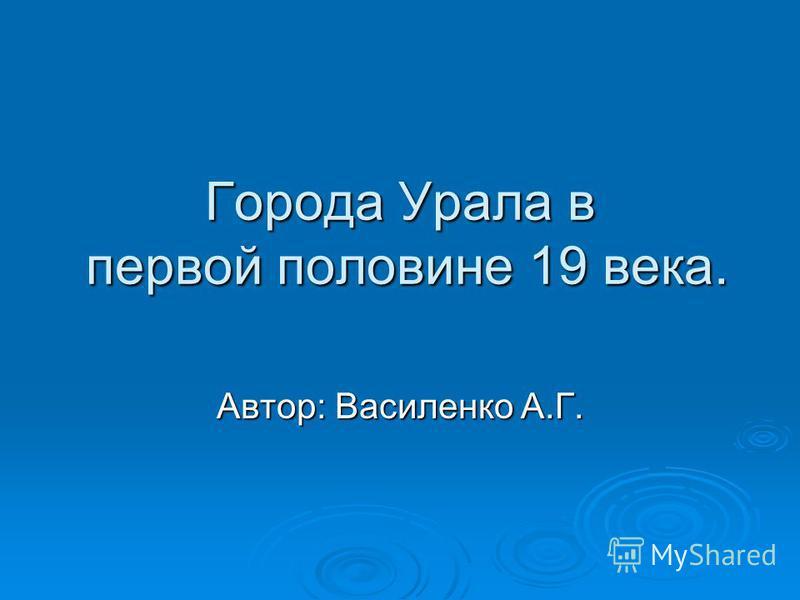 Города Урала в первой половине 19 века. Автор: Василенко А.Г.