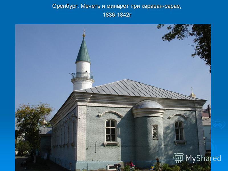Оренбург. Мечеть и минарет при караван-сарае, 1836-1842 г