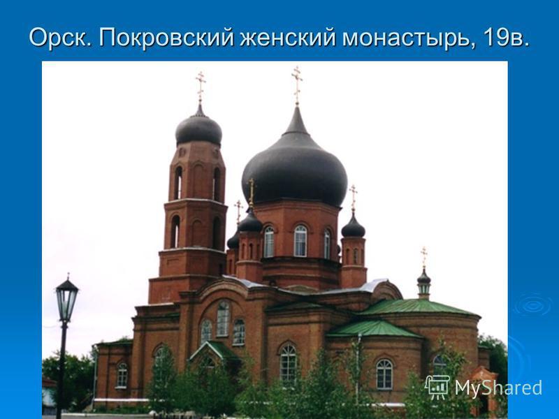 Орск. Покровский женский монастырь, 19 в.