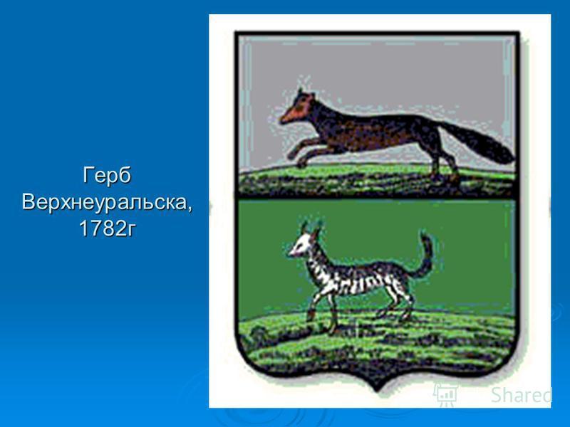 Герб Верхнеуральска, 1782 г