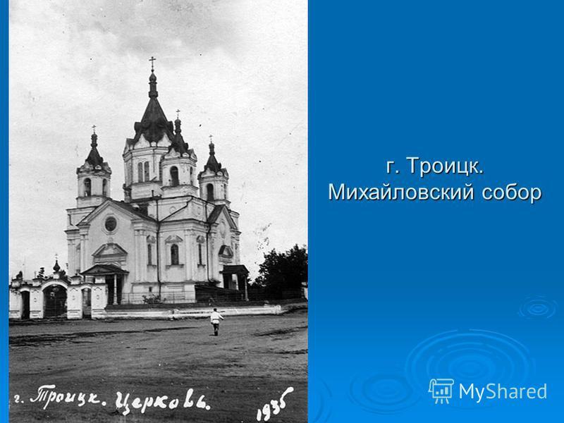 г. Троицк. Михайловский собор