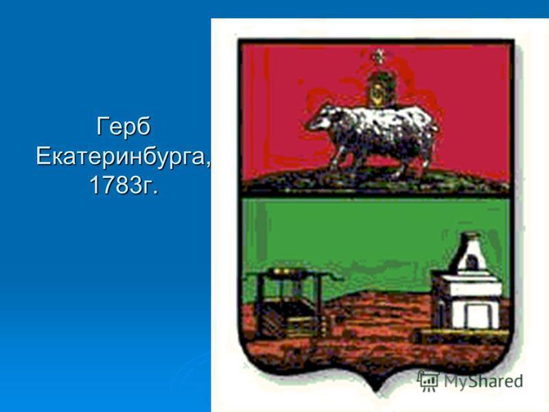 Герб Екатеринбурга, 1783 г.