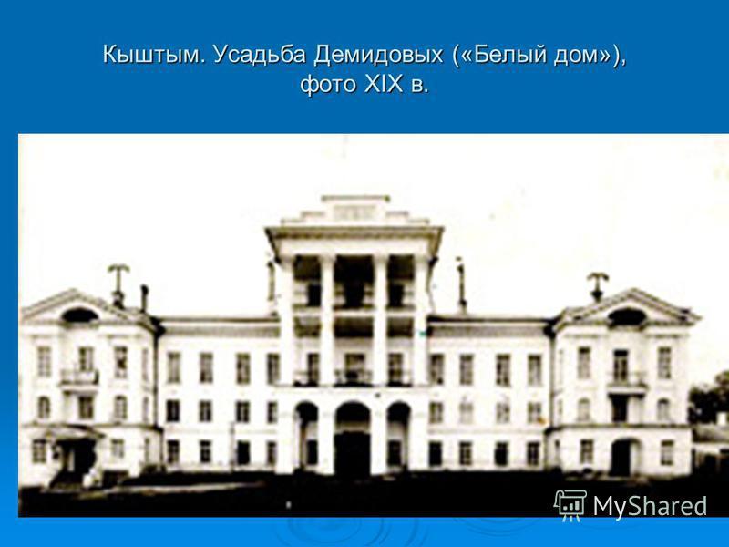 Кыштым. Усадьба Демидовых («Белый дом»), фото XIX в.