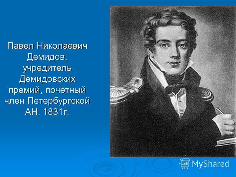 Павел Николаевич Демидов, учредитель Демидовских премий, почетный член Петербургской АН, 1831 г.