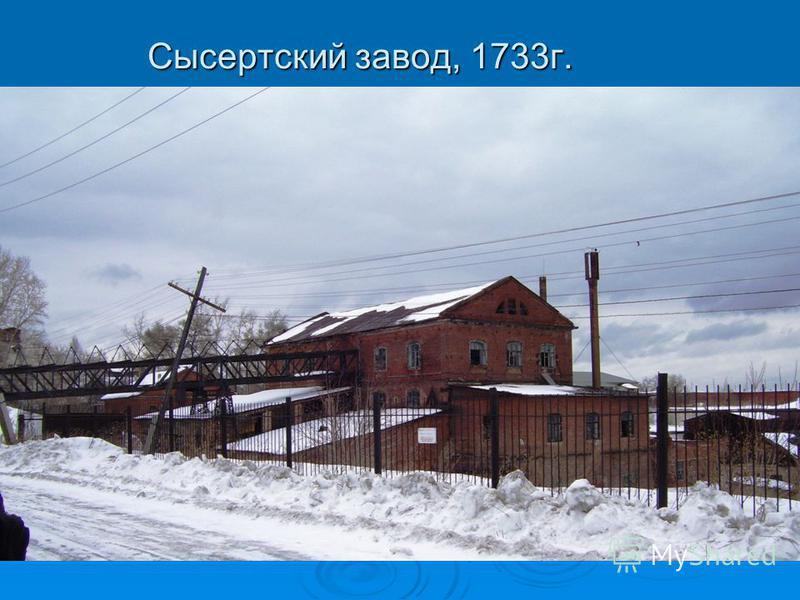 Сысертский завод, 1733 г.