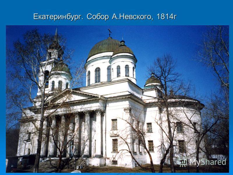 Екатеринбург. Собор А.Невского, 1814 г