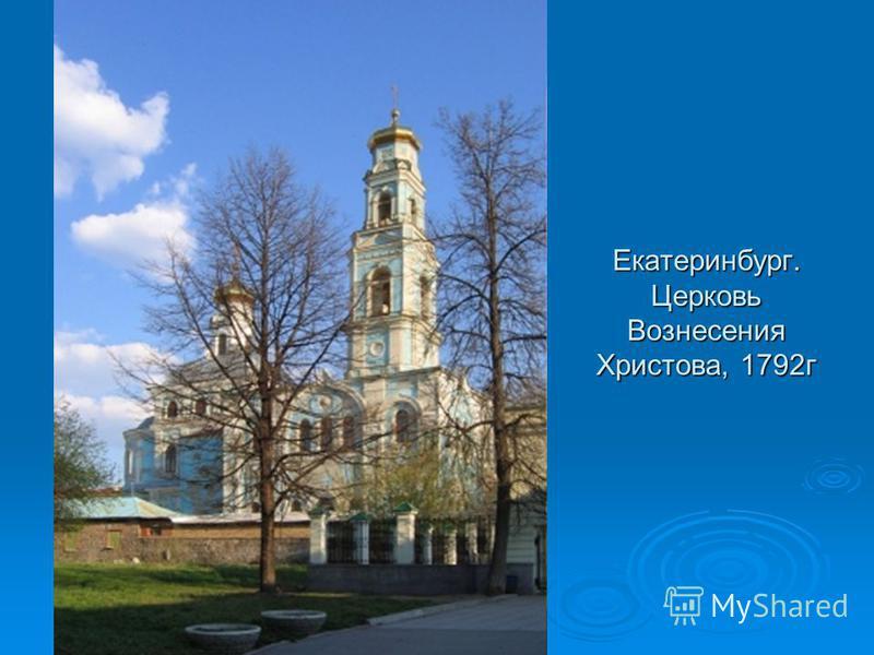 Екатеринбург. Церковь Вознесения Христова, 1792 г