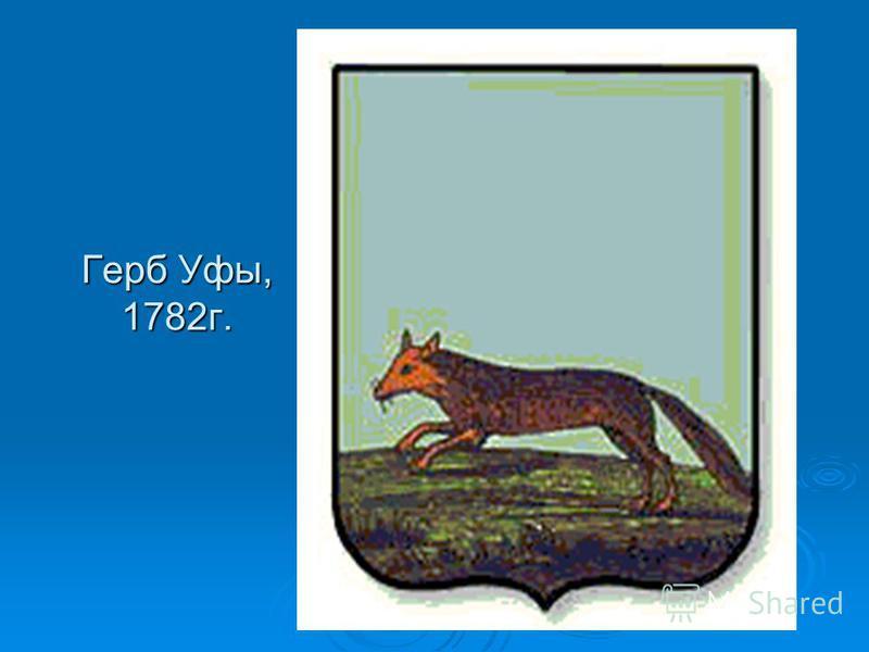 Герб Уфы, 1782 г.