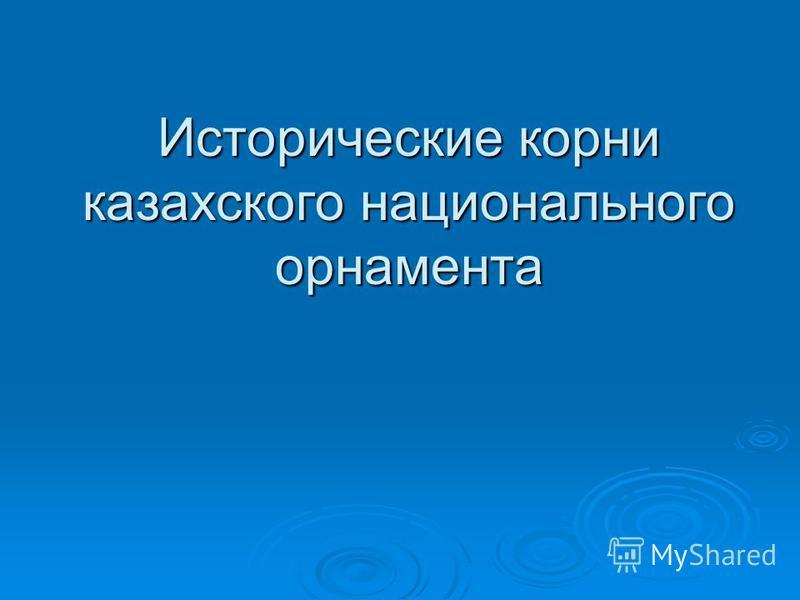 Исторические корни казахского национального орнамента