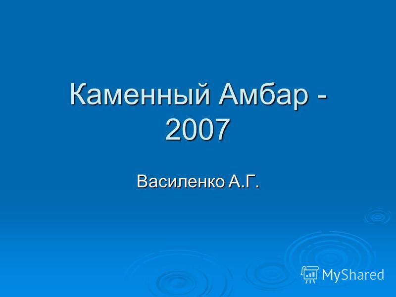 Каменный Амбар - 2007 Василенко А.Г.