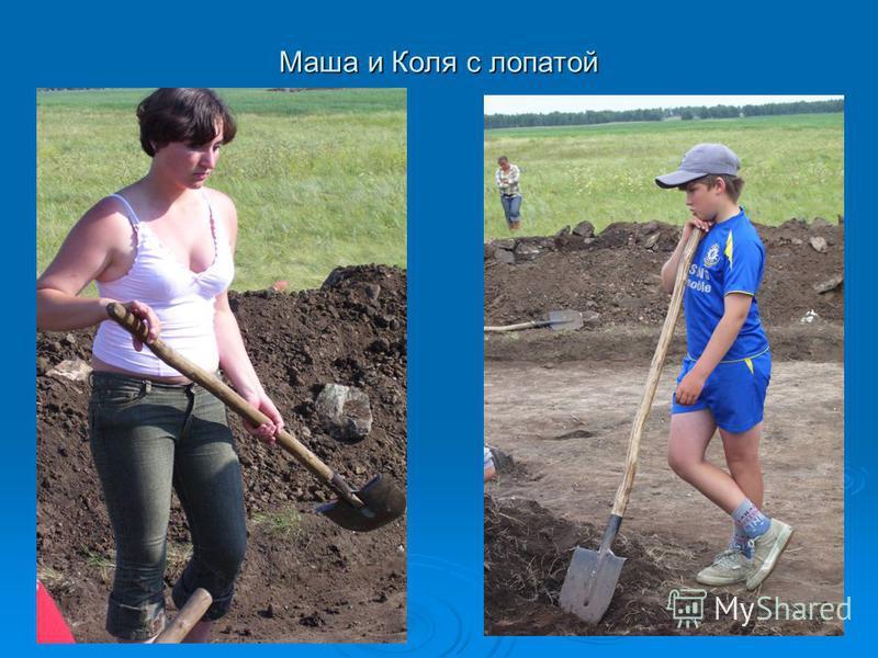 Маша и Коля с лопатой