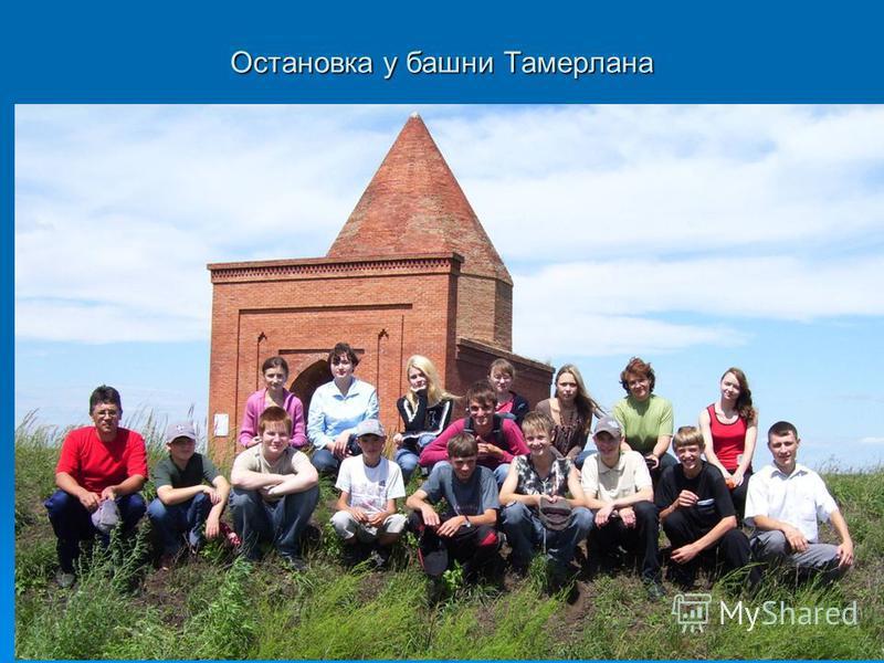 Остановка у башни Тамерлана