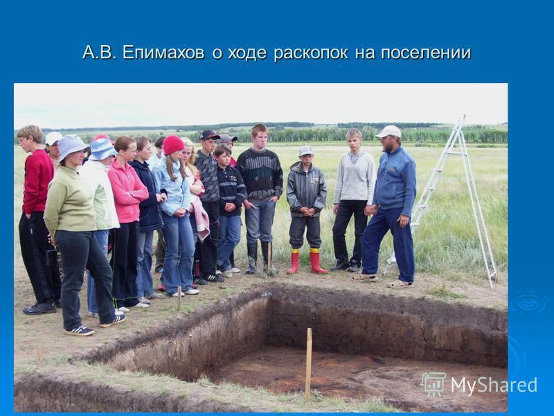 А.В. Епимахов о ходе раскопок на поселении