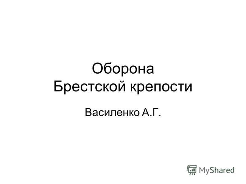 Оборона Брестской крепости Василенко А.Г.
