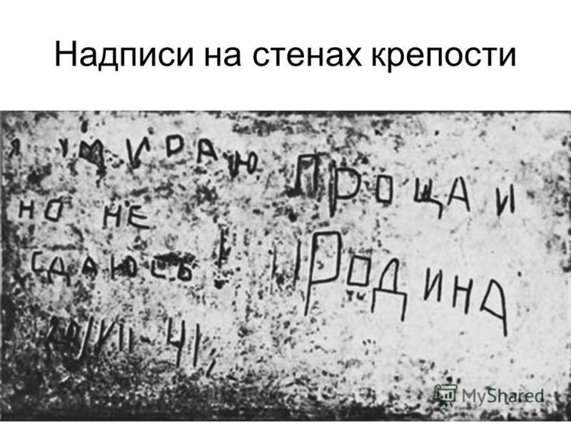 Надписи на стенах крепости