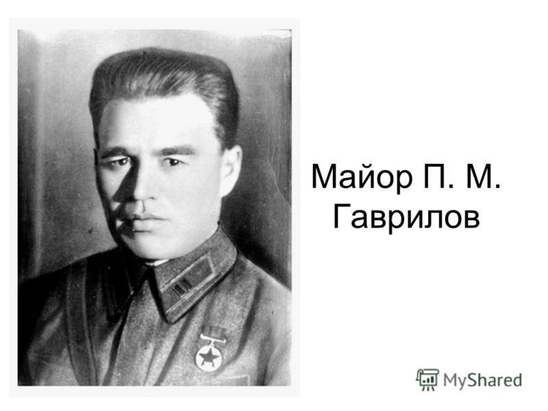Майор П. М. Гаврилов