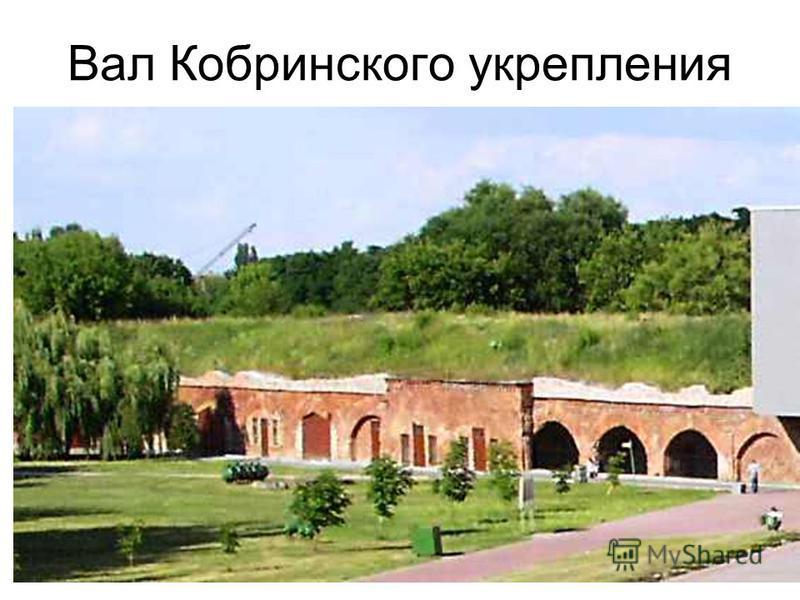 Вал Кобринского укрепления