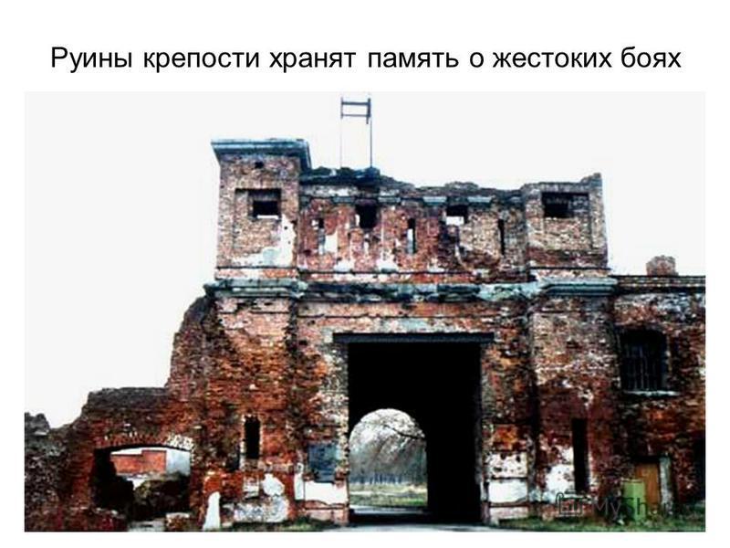Руины крепости хранят память о жестоких боях