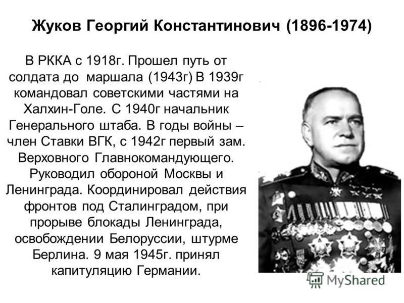 В РККА с 1918 г. Прошел путь от солдата до маршала (1943 г) В 1939 г командовал советскими частями на Халхин-Голе. С 1940 г начальник Генерального штаба. В годы войны – член Ставки ВГК, с 1942 г первый зам. Верховного Главнокомандующего. Руководил об