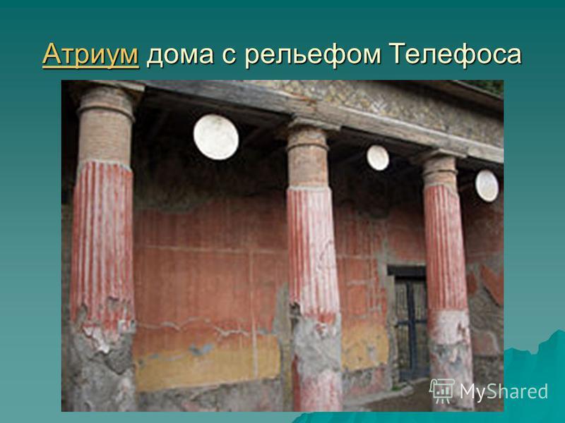 Атриум Атриум дома с рельефом Телефоса Атриум