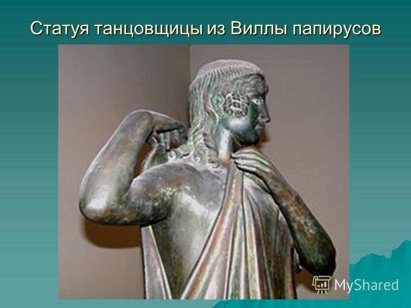 Статуя танцовщицы из Виллы папирусов