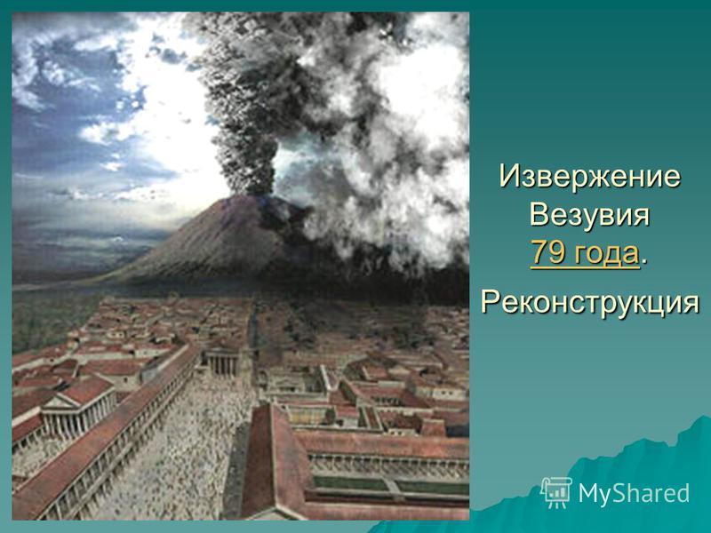 Извержение Везувия 79 года. Реконструкция 79 года 79 года