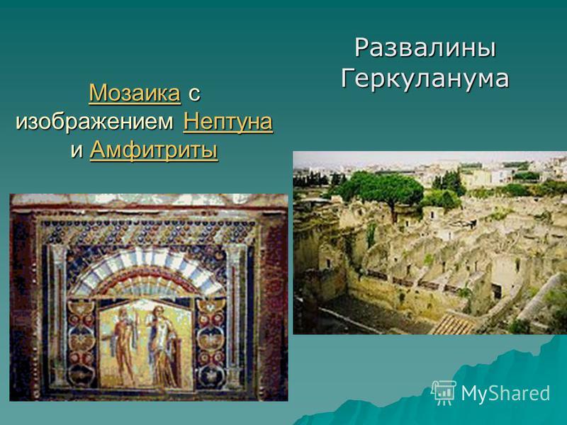 Мозаика Мозаика с изображением Нептуна и Амфитриты Нептуна Амфитриты Мозаика Нептуна Амфитриты Развалины Геркуланума
