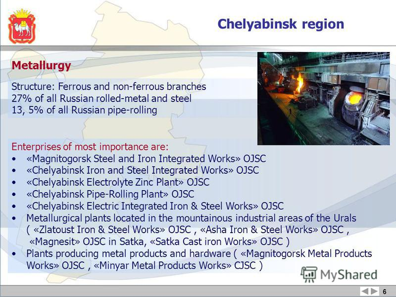 Structure: Ferrous and non-ferrous branches 27% of all Russian rolled-metal and steel 13, 5% of all Russian pipe-rolling Enterprises of most importance are: «Magnitogorsk Steel and Iron Integrated Works» OJSC «Chelyabinsk Iron and Steel Integrated Wo