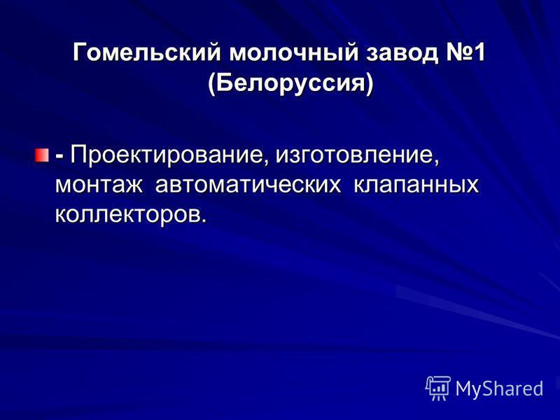 Гомельский молочный завод 1 (Белоруссия) - Проектирование, изготовление, монтаж автоматических клапанных коллекторов.