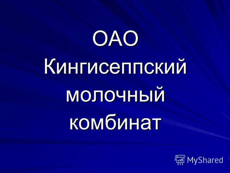 ОАОКингисеппскиймолочныйкомбинат