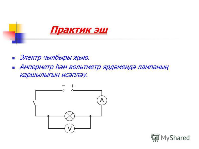 Практик эш Электр чылбыры җыю. Амперметр һәм вольтметр ярдәмендә лампаның каршылыгын исәпләү.