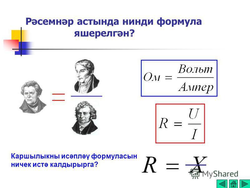 Рәсемнәр астында нинди формула яшерелгән? Каршылыкны исәпләү формуласын ничек истә калдырырга?