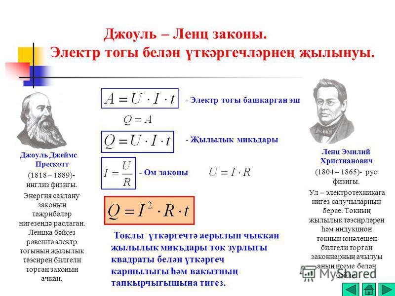 Джоуль – Ленц законы. Электр тогы белән үткәргечләрнең җылынуы. Джоуль Джеймс Прескотт (1818 – 1889)- инглиз физигы. Энергия саклану законын тәҗрибәләр нигезендә раслаган. Ленцка бәйсез рәвештә электр тогының җылылык тәэсирен билгели торган законын а