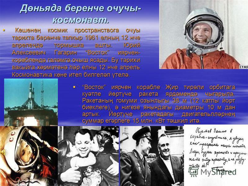 Тарихи фактлар 1957 елның 3 нче ноябрендә икенче ясалма иярчен космоска җибәрелә. Спутникның массасы 508 кг була һәм герметик кабинада Лайка исемле эт тә урнаштырыла. Җир өслегеннән 1671 км биеклектә спутник 5 ай да 11 көн оча. 1957 елның 3 нче ноябр