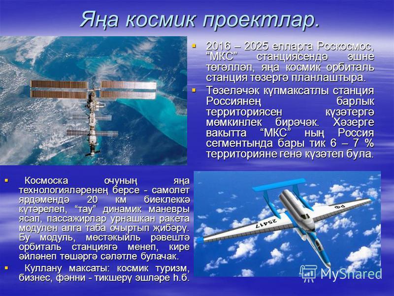 Күп тапкыр кулланылышлы космик корабльләр. 1988 елның 15 нче ноябрендә беренче күп тапкыр кулланылышлы Буран космик корабленең тикшерү очышы булды. Энергия ракетасы ярдәмендә космоска чыгып корабль автомат рәвештә Җиргә әйләнеп кайтты. Бу очыш илебез