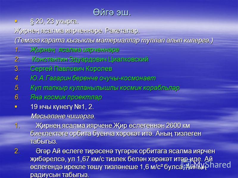 Яңа космик проектлар. 2016 – 2025 елларга Роскосмос, МКС станциясендә эшне төгәлләп, яңа космик орбиталь станция төзергә планлаштыра. 2016 – 2025 елларга Роскосмос, МКС станциясендә эшне төгәлләп, яңа космик орбиталь станция төзергә планлаштыра. Төзе