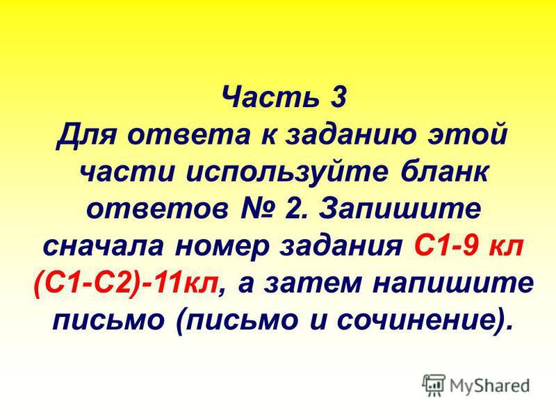 Часть 3 Для ответа к заданию этой части используйте бланк ответов 2. Запишите сначала номер задания С1-9 кл (С1-С2)-11 кл, а затем напишите письмо (письмо и сочинение).