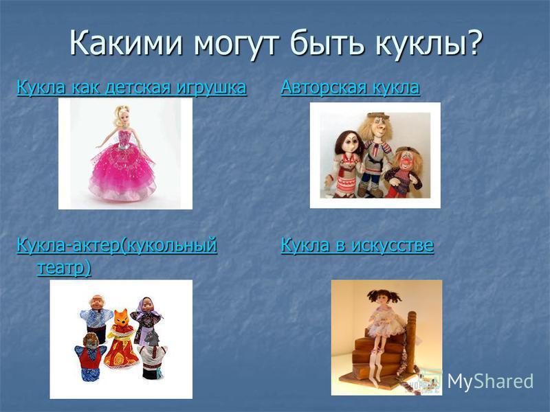 Какими могут быть куклы? Кукла как детская игрушка Кукла как детская игрушка Кукла-актер(кукольный театр) Кукла-актер(кукольный театр) Авторская кукла Авторская кукла Кукла в искусстве Кукла в искусстве