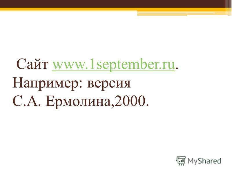 Сайт www.1september.ru. Например: версия С.А. Ермолина,2000.www.1september.ru