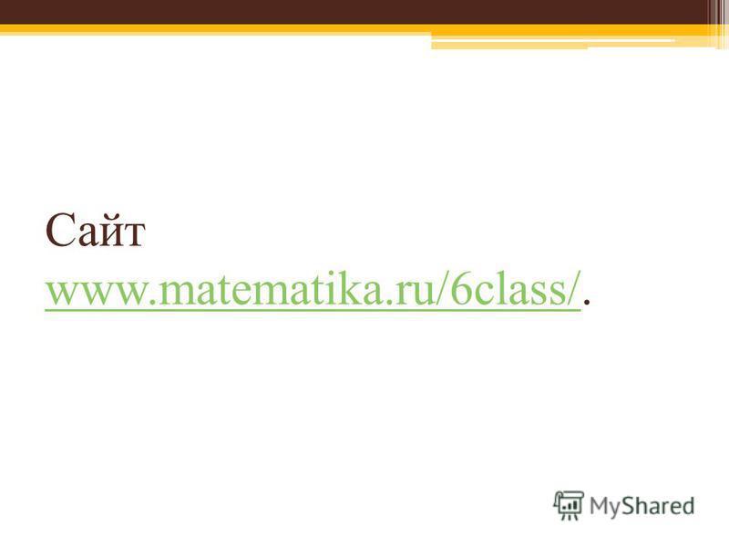 Сайт www.matematika.ru/6class/. www.matematika.ru/6class/