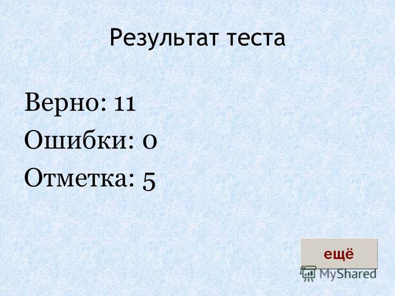 Результат теста Верно: 11 Ошибки: 0 Отметка: 5