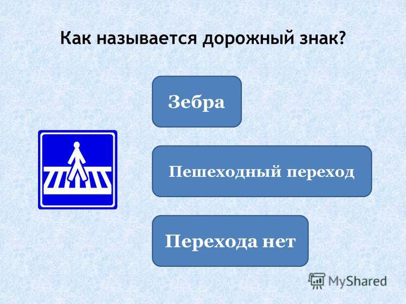 Как называется дорожный знак? Пешеходный переход Зебра Перехода нет