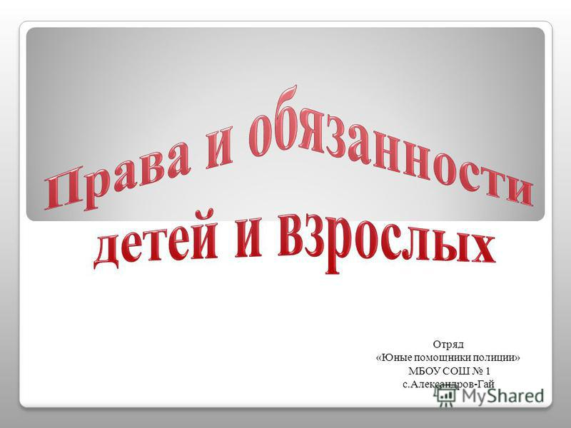 Отряд «Юные помощники полиции» МБОУ СОШ 1 с.Александров-Гай